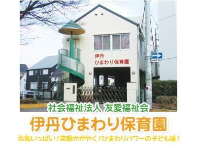 伊丹ひまわり保育園:兵庫県伊丹市昆陽池*フルタイム