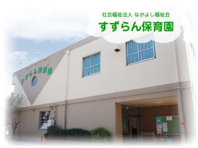 すずらん保育園:大阪府寝屋川市高柳*にぎやかな声が響く保育園