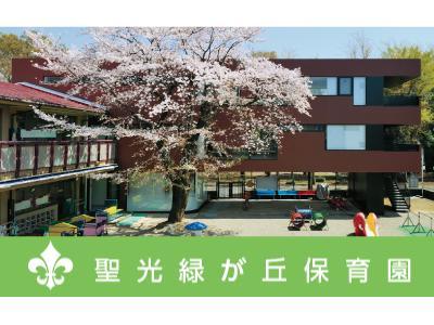 聖光緑が丘保育園:東京都武蔵村山市緑が丘*上北台駅