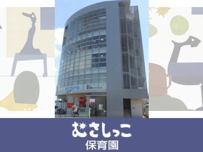 むさしっこ保育園:埼玉県入間市下藤沢*徒歩1分