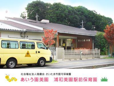 あいう園美園 浦和美園駅前保育園:埼玉県さいたま市緑区