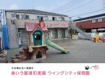浦和美園ウイングシティ保育園:埼玉県さいたま市【未経験募集】