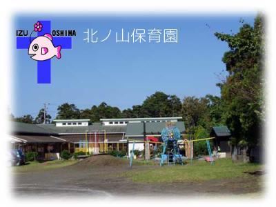 北ノ山保育園:東京都大島町元町字地の岡*未経験歓迎