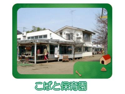 こばと保育園:埼玉県富士見市鶴馬*鶴瀬駅徒歩12分