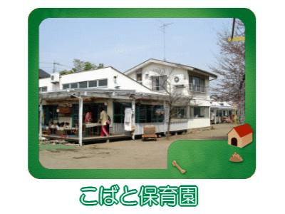 こばと保育園:埼玉県富士見市鶴馬*鶴瀬駅・選べる働き