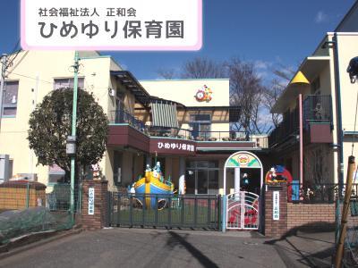 ひめゆり保育園:東京都小平市天神町*小平駅徒歩14分