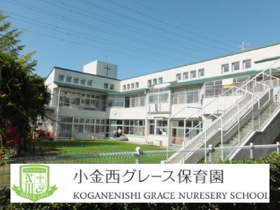 小金西グレース保育園:千葉県松戸市新松戸北*扶養内も可