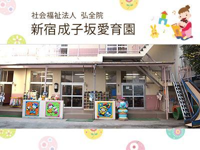 新宿成子坂愛育園:東京都新宿区西新宿駅*時間相談OK!