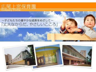 広尾上宮保育園:東京都渋谷区*広尾駅徒歩5分