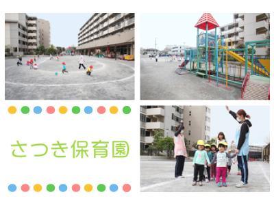さつき保育園:東京都足立区江北*高野駅4分・給食調理の補助