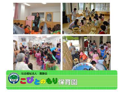 こびとのもり保育園:東京都町田市小川*すずかけ台・看護業務