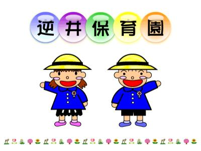 逆井保育園:東京都江戸川区平井*平井駅10分