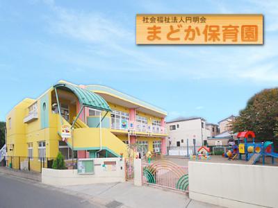 まどか保育園:正社員埼玉県さいたま市中央区円阿弥*大宮駅