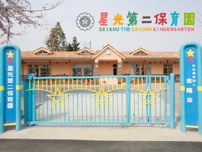 星光第二保育園:群馬県高崎市金古町|フルタイム