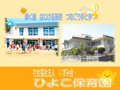 ひよこ保育園:広島県福山市|フルタイム*固定時間の相談可