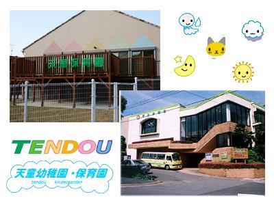 認定こども園 天童幼稚園・天童保育園:長崎県長崎市古賀町