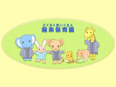 H30年度|極楽保育園:愛知県名古屋市名東区大針