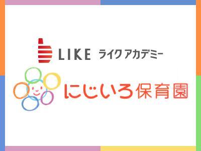 にじいろ保育園稲田堤/神奈川県川崎市多摩区