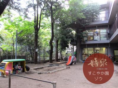 すこやか園 本園ゾウ|東京都世田谷区船橋/扶養内可