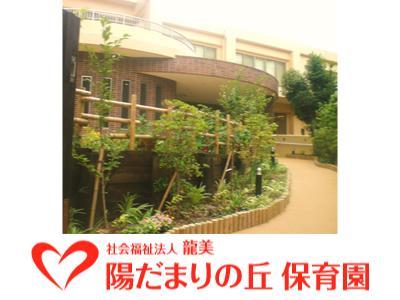 陽だまりの丘保育園|東京都中野区東中野/駅徒歩4分