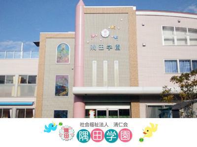 隅田学園:東京都足立区中川|亀有駅徒歩7分