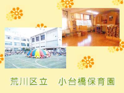 小台橋保育園:東京都荒川区西尾久|小台駅徒歩7分
