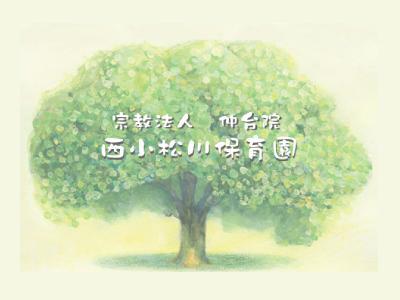 西小松川保育園:正社員東京都江戸川区西小松川町