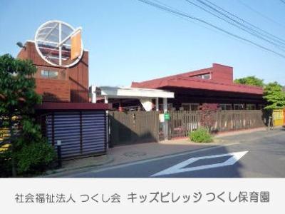 キッズビレッジつくし保育園:神奈川県横浜市旭区笹野台