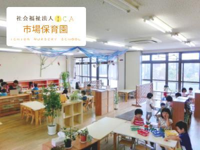 市場保育園:神奈川県横浜市鶴見区元宮|時間相談OK/給食調理