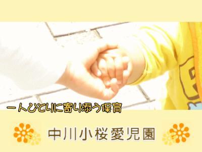 中川小桜愛児園:神奈川県横浜市都筑区中川/中川駅徒歩1分