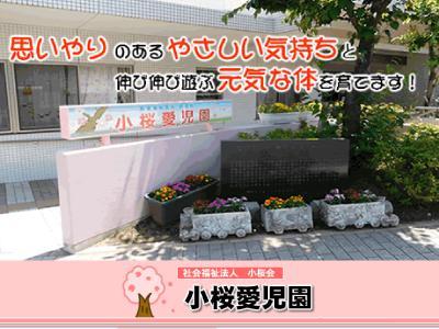 小桜愛児園:神奈川県横浜市青葉区あざみ野/あざみの駅10分