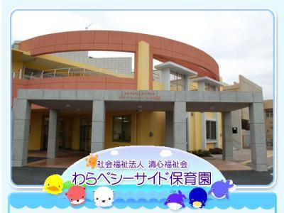 わらべシーサイド保育園:神奈川県横浜市金沢区富岡東