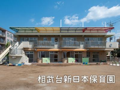 相武台新日本保育園:神奈川県相模原市相武台団地