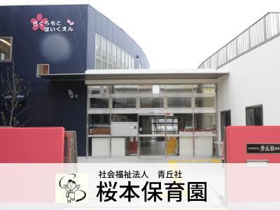 桜本保育園:神奈川県川崎市川崎区桜本/扶養内OK