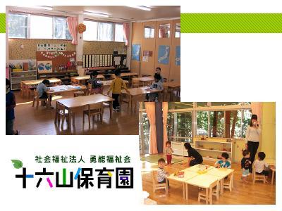 十六山保育園:神奈川県大和市下鶴間|中央林間駅徒歩5分