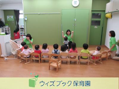 ウィズブック保育園 志村坂上:東京都板橋区小豆沢/相談可