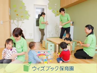 ウィズブック保育園富士見台 Ⅱ:東京都練馬区貫井/時間相談可
