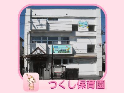 つくし保育園:東京都八王子市明神町|京王八王子駅