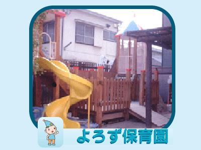 よろず保育園:東京都八王子市万町 八王子駅徒歩7分