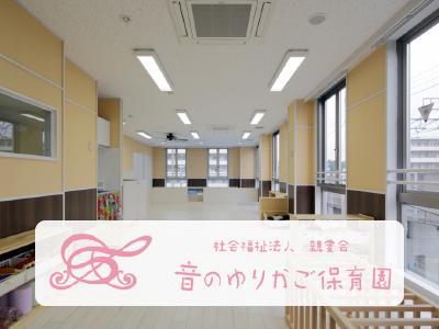 音のゆりかご保育園:千葉県松戸市東松戸|駅徒歩6分