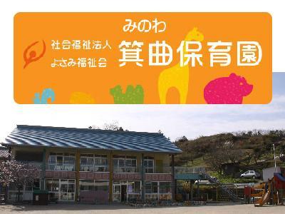 箕曲保育園:三重県名張市夏見|名張駅
