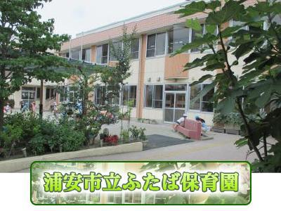 浦安市立ふたば保育園:千葉県浦安市北栄|浦安駅