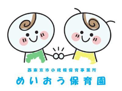 めいおう保育園|東京都西東京市富士町/駅徒歩2分