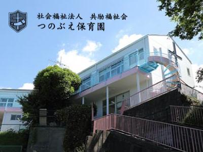 つのぶえ保育園:千葉県成田市上町|成田駅徒歩10分