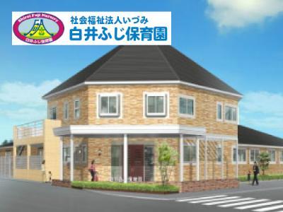 白井ふじ保育園:千葉県白井市冨士|無料駐車場完備