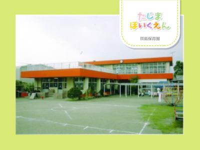 田島保育園:埼玉県熊谷市田島|無料駐車場完備