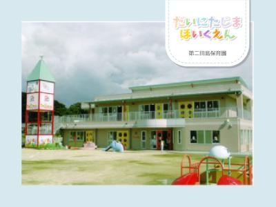 第二田島保育園:埼玉県熊谷市上根|広い園庭のびのびできる環境