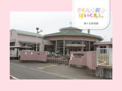 桜ヶ丘保育園:埼玉県深谷市上野台|深谷駅より徒歩13分