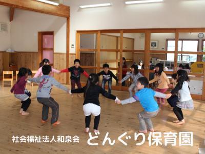 どんぐり保育園:千葉県印西市小林北|小林駅より徒歩3分
