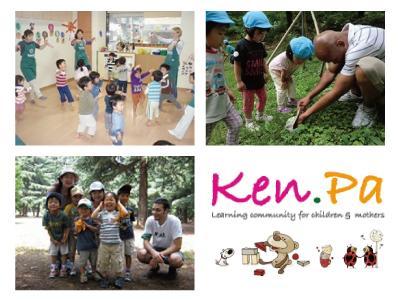 ケンパ井の頭:東京都三鷹市*0歳児の保育補助・看護業務